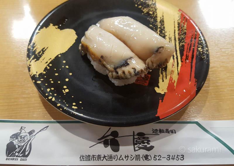 弁慶の寿司ネタ・佐渡産アワビ