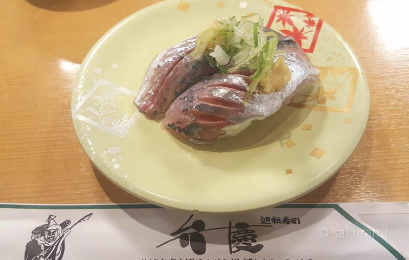 弁慶の寿司ネタ・佐渡産あじ
