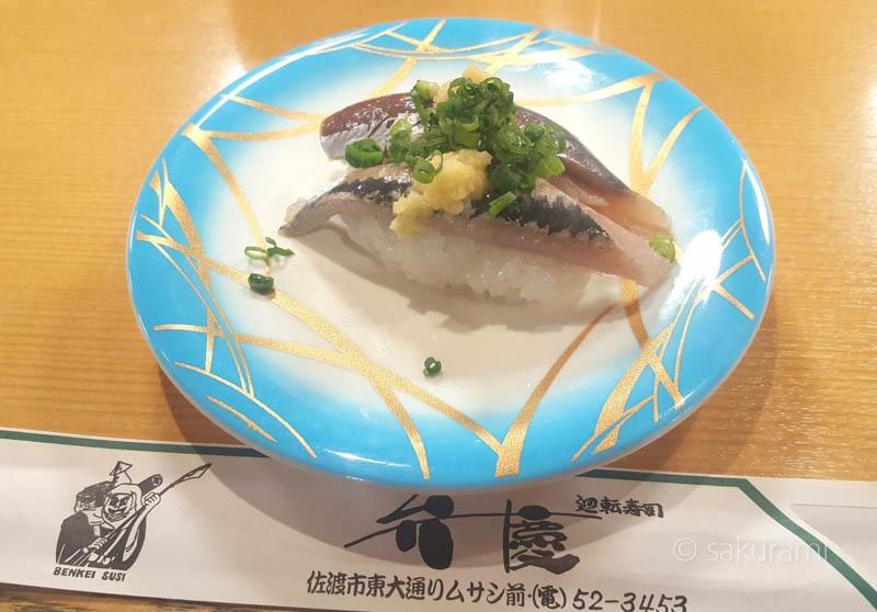 弁慶の寿司ネタ・佐渡産いわし