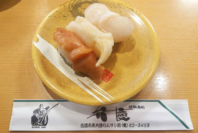 弁慶の寿司ネタ・貝三貫