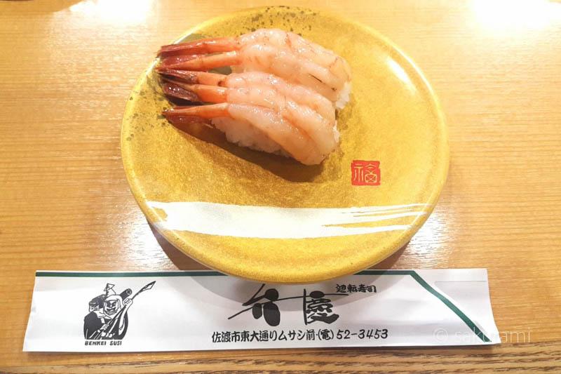 弁慶の寿司ネタ・佐渡産南蛮海老