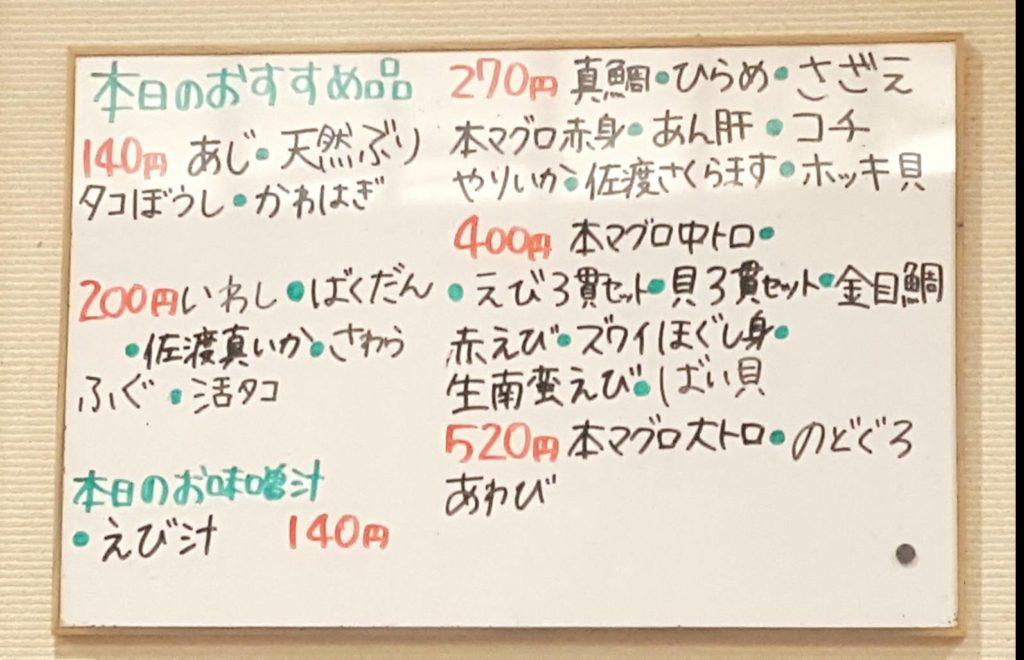 佐渡弁慶の寿司ネタボード