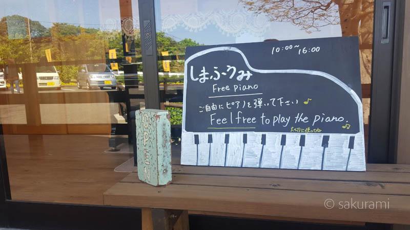 しまふうみにはピアノが弾けるオープンスペースもある