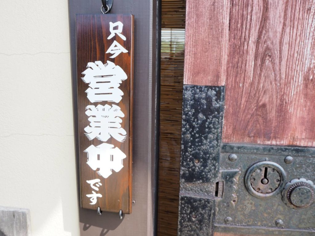 佐渡市相川地区のおすすめカフェ「京町茶屋」